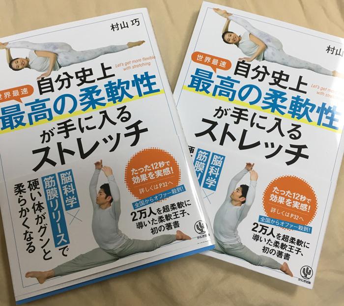 murayama-book-w700xh700-30