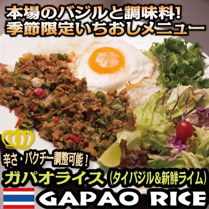 gapao-rice-700-10