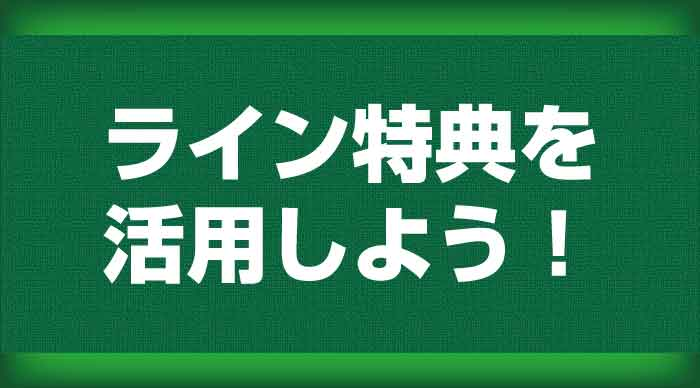 line-lottery-text-katsuyou