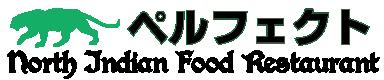 ペルフェクト ~ North Indian Food Restaurant ~